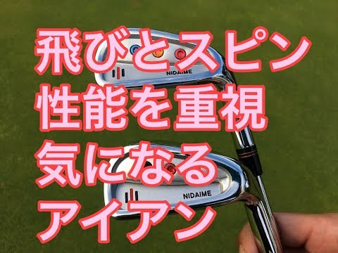 興味津々ゴルフギア グラインドワークス2代目コンボアイアン
