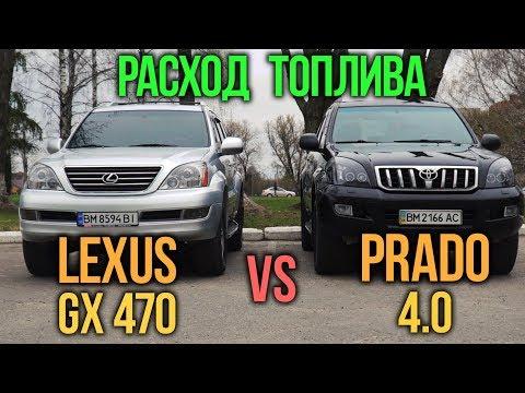 Расход топлива: PRADO 4.0 vs Lexus GX470