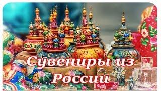 ОБЗОР | Haul: Сувениры из России