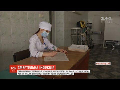 Першокласник потрапив у реанімацію з менінгітом у Кропивницькому