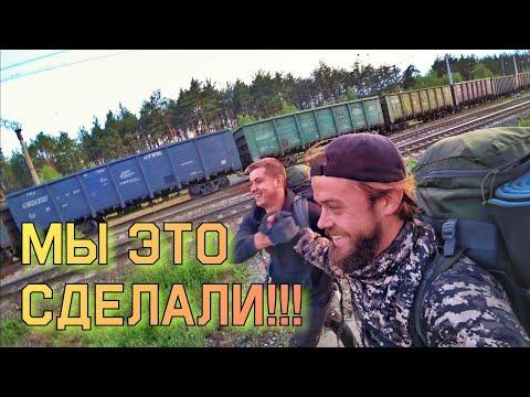 В Москву на грузовом поезде / Проехали пол пути / Автостоп по столице России