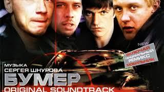 Сергей Шнуров - Тема дороги (OST Бумер)
