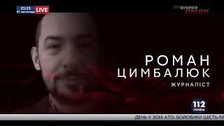 Роман Цимбалюк, журналист, в программе «Бацман»  Выпуск от 07 11 2017