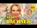 Лена Василёк  -  Ромашка (концертное выступление)