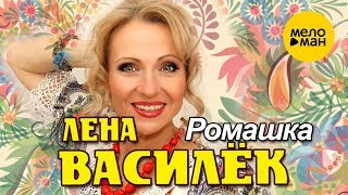 Download Лена Василёк  -  Ромашка (концертное выступление) Mp3 and Videos