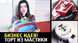 видео Выпечка тортов на дому: бизнес-план производства
