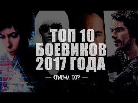 Киноитоги 2017 года: Лучшие фильмы. ТОП 10 боевиков 2017 - Ruslar.Biz