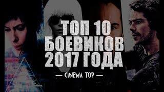 Киноитоги 2017 года: Лучшие фильмы. ТОП 10 боевиков 2017