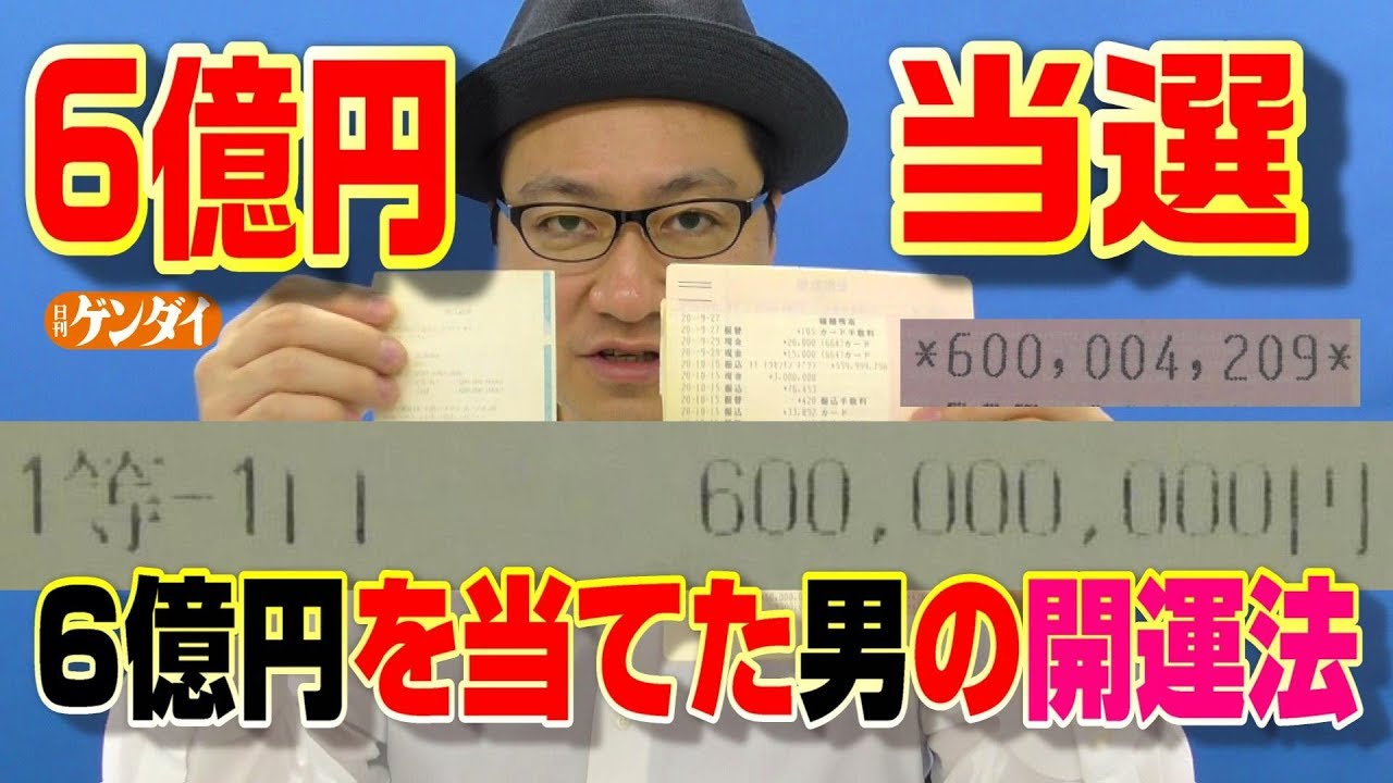 totoBIG」6億円を当てた男の6つの開運法~中卒&派遣社員&リストラ ...