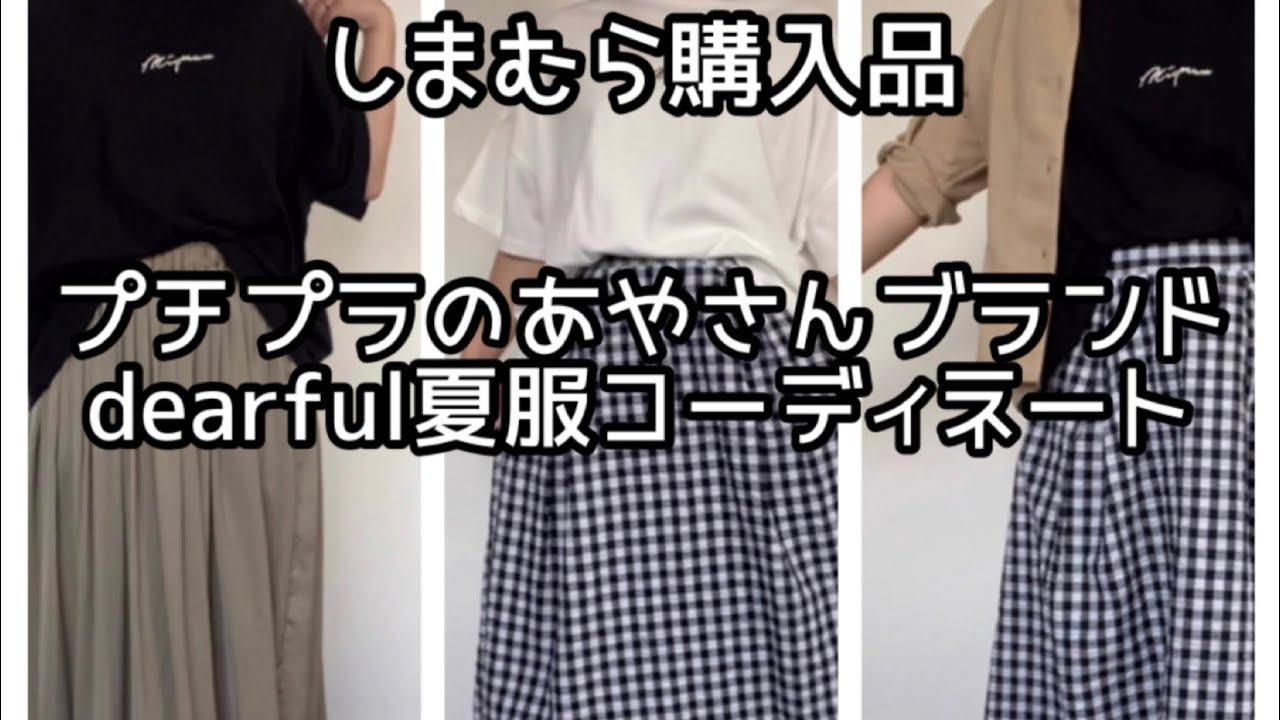 【しまむら購入品】dearful夏服!プチプラのあやさんプロデュース商品【コーディネートまとめ】