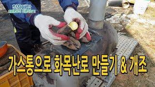 가스통난로 화목난로 & 군고구마 만들기 제작 적정기술 [시골농부 천하대감]
