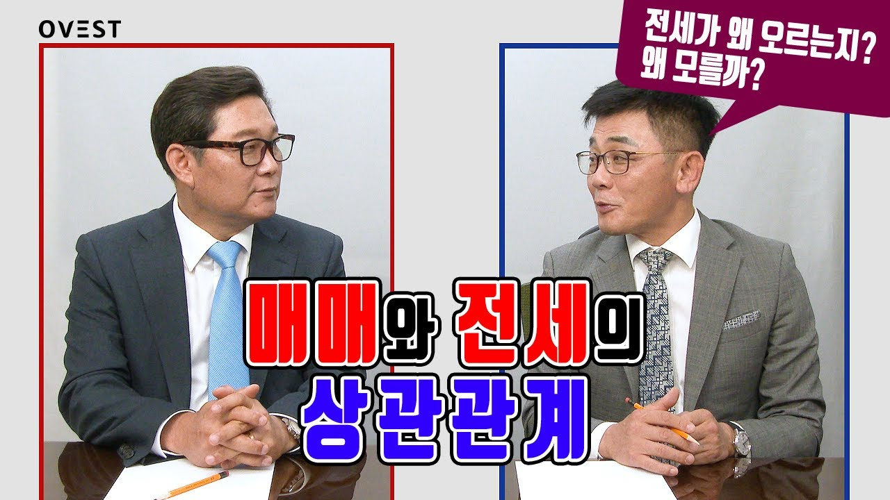오비스트 부동산TV  매매와 전세의 상관관계_ with 곽창석 대표 - 이진우의 돈 버는 부동산