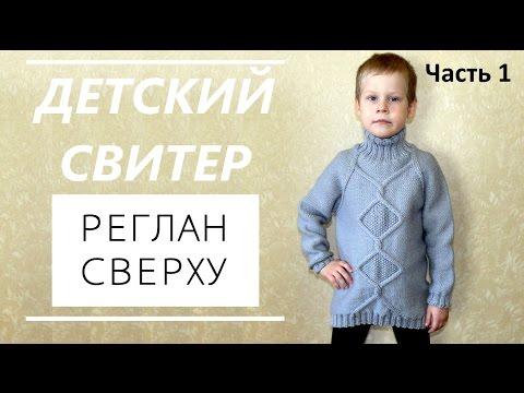 Детский свитер реглан от горловины спицами видео