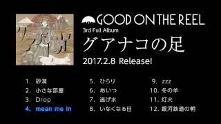 サード フル・アルバム 『グアナコの足』 2017年2月8日(水)発売! 「...