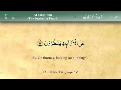 083   Surah Al Mutaffifin by Mishary Al Afasy (iRecite)