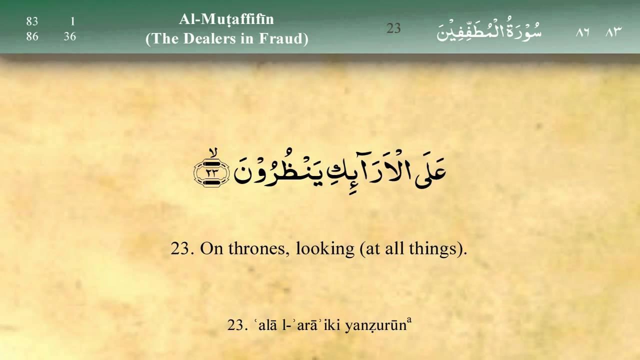 Download 083   Surah Al Mutaffifin by Mishary Al Afasy (iRecite)