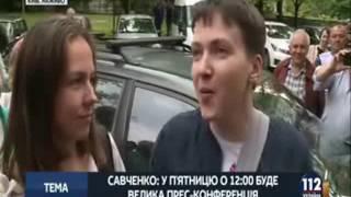 Приватный вопрос для Савченко