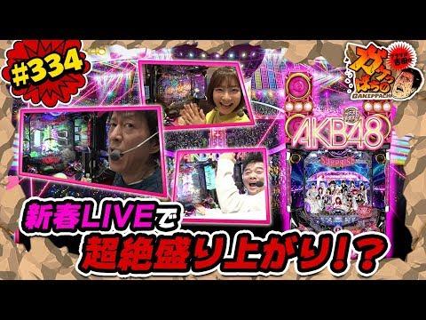 #334「新春LIVEで超絶盛り上がり!?」ブラマヨ吉田のガケっぱち!!〈ぱちんこ AKB48-3 誇りの丘〉[公式/毎週月曜日更新]