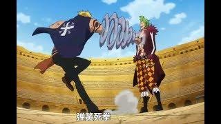 海賊王【One Piece】 巴托洛米奥 ~這個角色剛出場時簡直超BUG的!! 但在作者把屏障畫出來後,感覺弱了許多...連突破口都看得見了@@     航海王