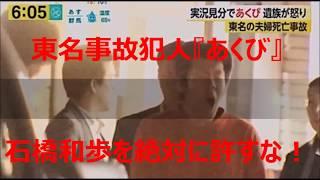 【東名事故死】見分中にあくび?石橋和歩の取り調べ態度がふざけすぎ。 石橋和歩 動画 20