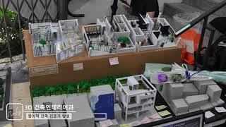 2019학년도 3D건축인테리어과 졸업 전시회 동영상