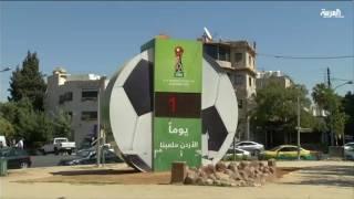 الاردن يستضيف كأس العالم للسيدات اقل من 17 عاما لكرة القدم ل