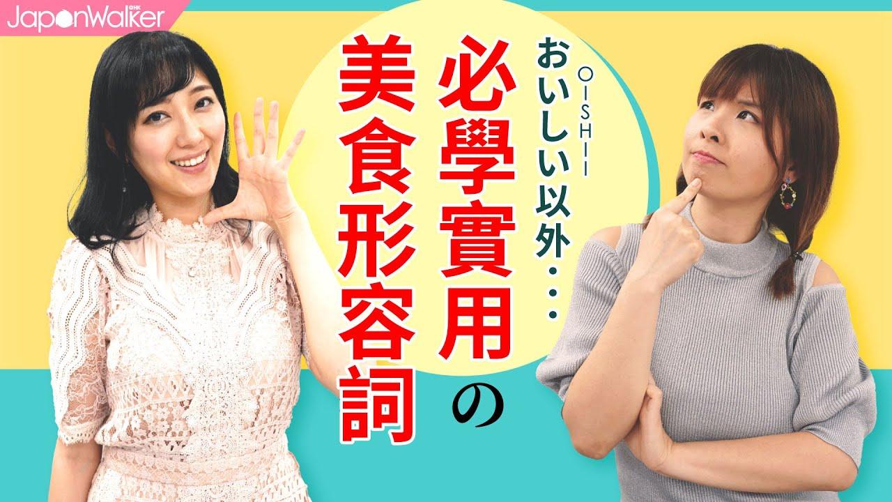 「大人の味」竟是讚美詞? 日語學習 難易度⭐️⭐️