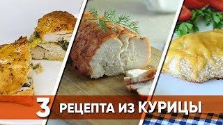 3 рецепта из КУРИЦЫ.  Что приготовить из курицы / Простые, быстрые и бюджетные рецепты.
