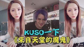 【來自天堂的魔鬼】鄧紫棋這歌真的太夯 網友KUSO版來啦!