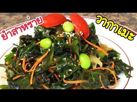 ยำสาหร่ายวากาเมะ EP.80/Wakame seaweed salad recipe/แขมรอินเตอร์