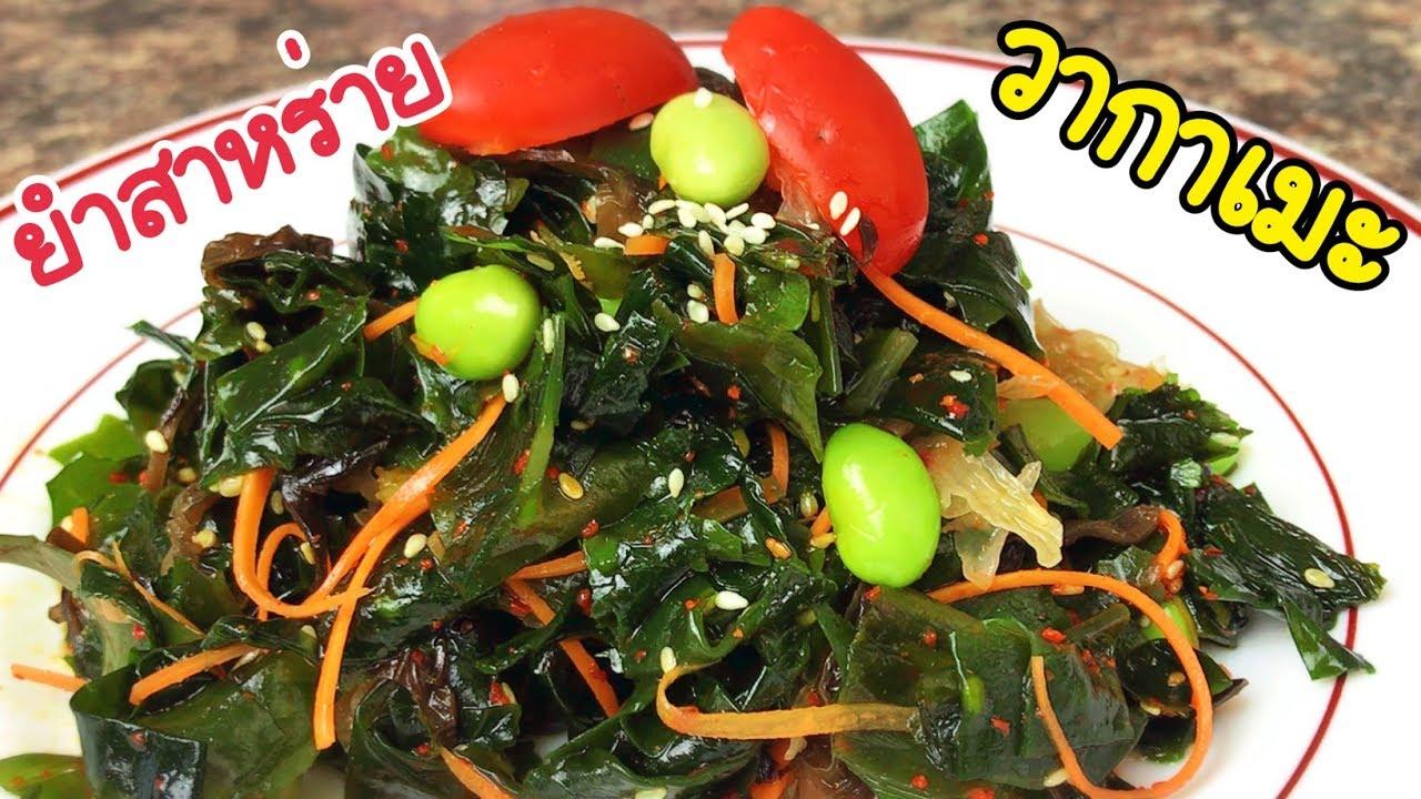 ยำสาหร่ายวากาเมะ EP.80/Wakame seaweed salad recipe/แขมรอินเตอร์ - YouTube