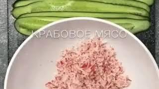 Закуска из крабового мяса в огурце