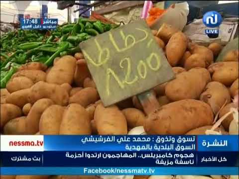 تسوق و تذوق الجزء الثاني مباشرة من سوق البلدية بالمهدية
