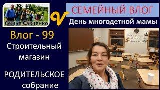 День многодетной мамы- Магазин Менардс, Родительское собрание Влог 99 многодетная семья Савченко