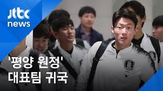 '평양 원정' 대표팀 귀국…손흥민