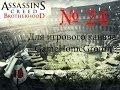 "Assassin's Creed Brotherhood №24 ""Выход на сцену"""