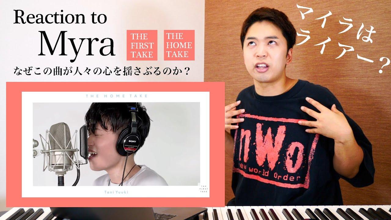 【TaniYuuki - Myra】マイラの嘘。THE FIRST TAKEでボイストレーナーが暴いてみせます。【リアクション動画】