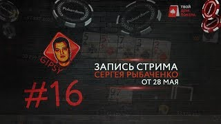 Gipsy на Pokerdom #16 - финал ЛЧ и НХЛ, про политику и китайский покер