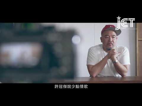 黃偉文Wyman:唔識廣東話嘅人,唔會明白廣東歌嘅特別。