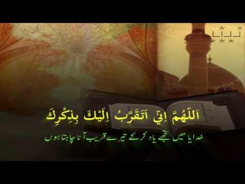 *Full - HD* Dua Kumail by Haaj Samavati - Arabic sub Urdu - الحاج مهدي سماواتي
