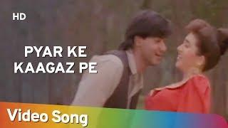 Pyar Ke Kaagaz Pe | Jigar (1992) | Ajay Devgan | Karishma Kapoor | Popular Romantic Song