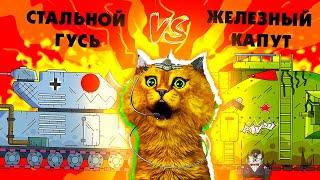 Советский железный капут против Стальной Гусь - Мультики про танки - Реакция на Gerand и Геранд
