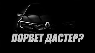 видео Представлены первые снимки Renault Duster 2018