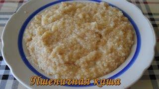 Готовим! Пшеничная каша(Нам понадобится: - 6 стак. воды - 2 стак. пшеничной крупы - 1 ч.л. соли без горки - 2 ст. л. подсол. масла - 1 ст.л...., 2015-10-25T09:40:10.000Z)