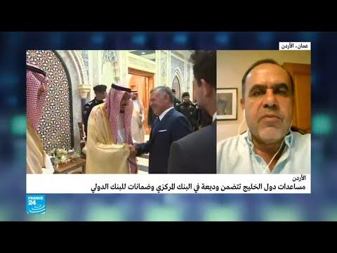 الأردن: هل تعتبر المساعدات الخليجية كافية لحل الأزمة الاقتصادية؟  - 10:22-2018 / 6 / 12