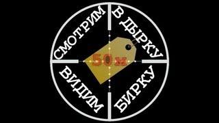 Как целиться в оптический прицел(, 2012-08-07T01:24:09.000Z)