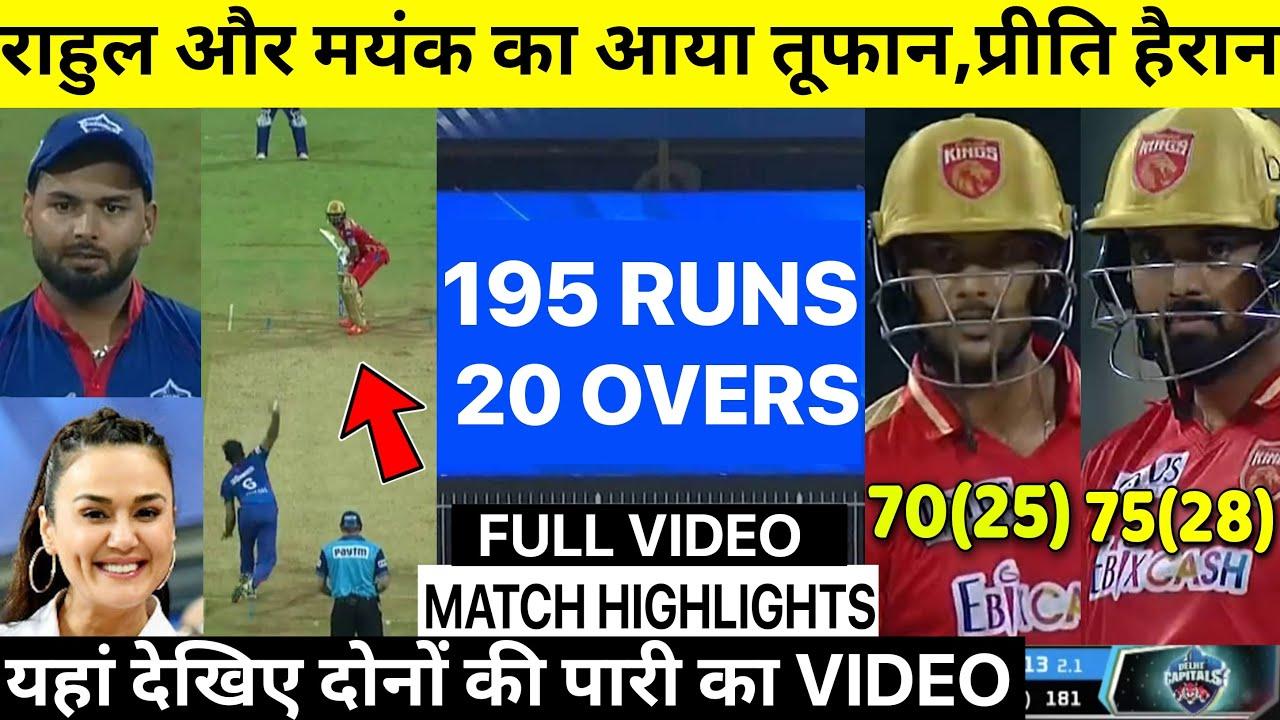 Download IPL 2021: DC VS PBKS 11TH MATCH HIGHLIGHTS | DC VS PBKS FULL HIGHLIGHTS 2021 | DC VS PBKS IPL 2021