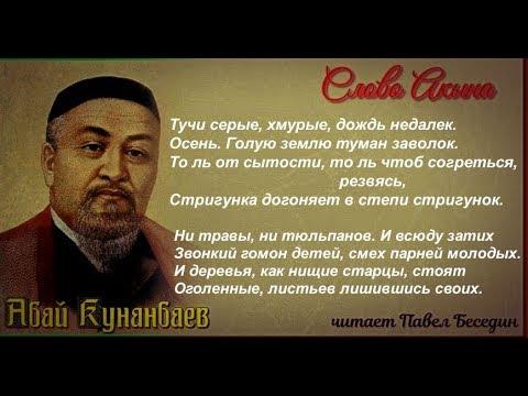 Осень — Абай Кунанбаев — читает Павел Беседин - YouTube