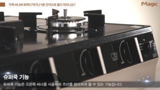 [Magic] 동양매직 슈퍼쿡 가스레인지 기능