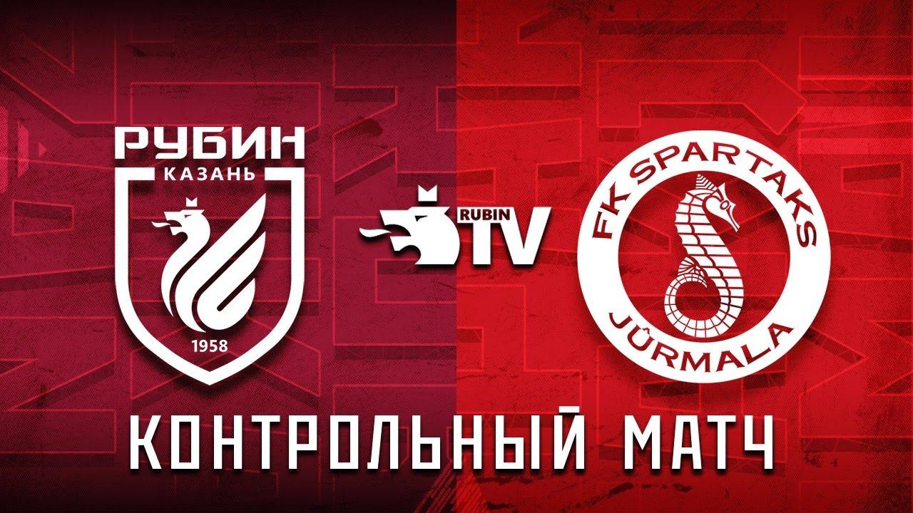 Рубин  4-1  Спартак Юрмала видео